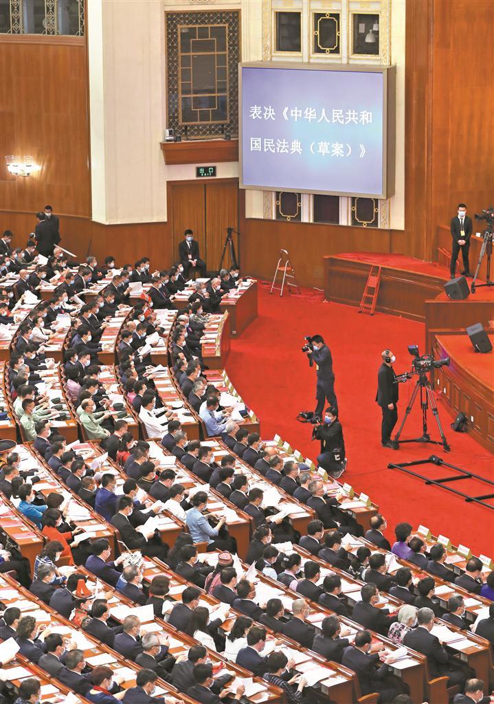 十三届全国人大三次会议表决(中华人民共和国民法典(草案))