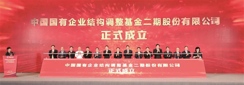 中国国有企业结构调整基金二期股份有限公司在锡揭牌成立