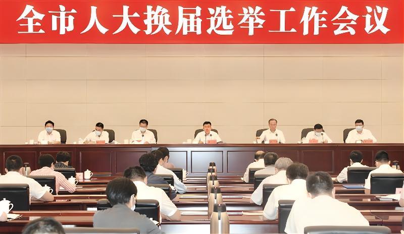 始终坚持党的领导 严明换届纪律规矩 高标准高质量完成换届选举各项任务