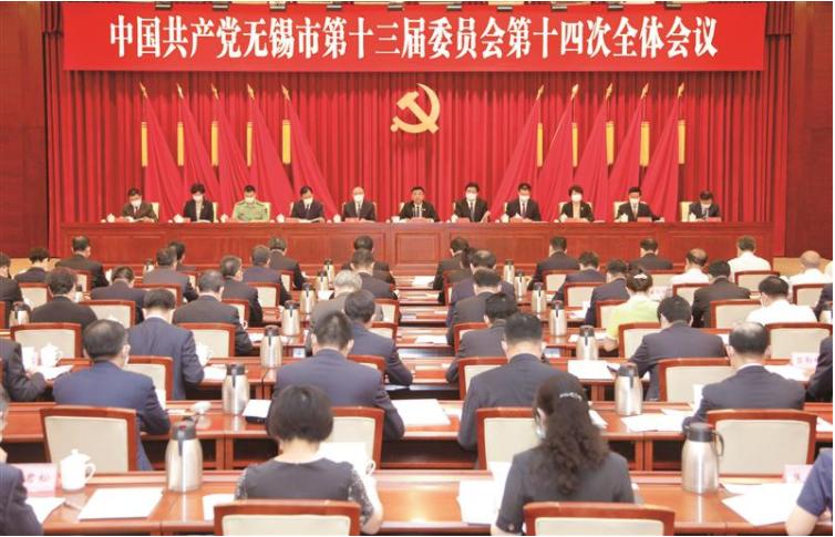 中共无锡市委十三届十四次全会举行